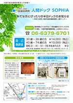 大阪市にお住いの国民健康保険加入者の皆様へ 人間ドックのご案内